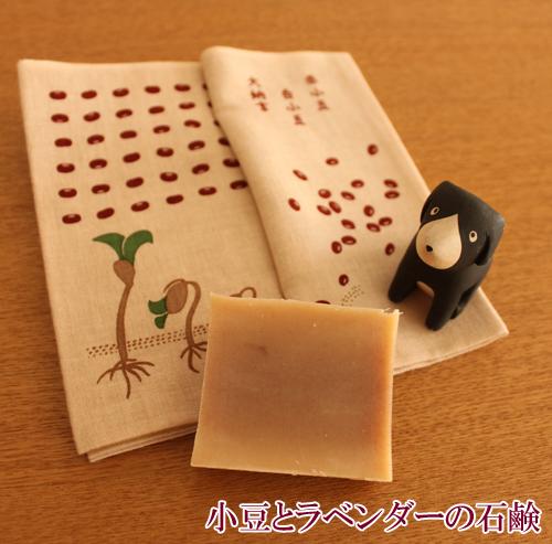ぐり石鹸NEWS! 犬をやさしく洗う小豆とラベンダー石鹸、販売 ...